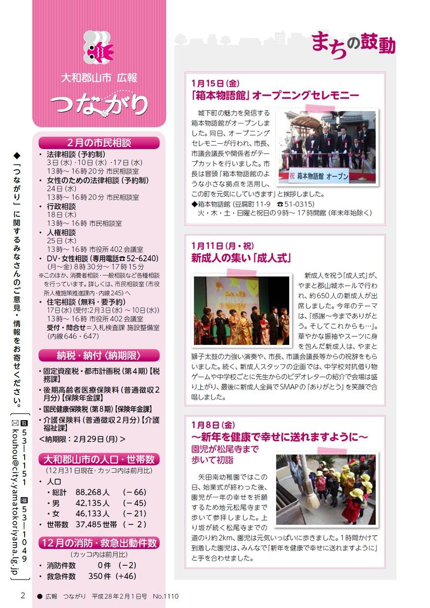 大和郡山市広報つながり 平成28年2月1日1110号 | nara ebooks