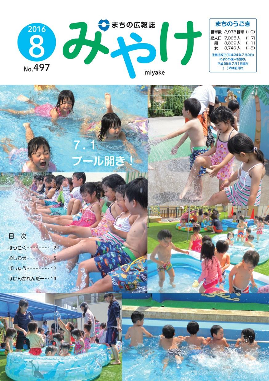 まちの広報誌みやけ 2016年8月 No.497 | nara ebooks